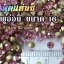 เพชรตูดแหลม สีชมพูอ่อน ซองเล็ก เลือกขนาดด้านในครับ thumbnail 4