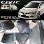 พรมกระดุม Super Save ชุด Full จำนวน 6 ชิ้น Honda Civic FD 2006-2012 thumbnail 2