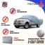 ผ้าคลุมรถเข้ารูป100% รุ่น S-Coat Cover สำหรับรถ MITSUBISHI ALL NEW TRITON CAB 2015-2019 thumbnail 1