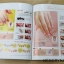 หนังสือลายเล็บ BK-12 รวมลายเล็บธรรมดา,เล็บเจล และขั้นตอนการทำ thumbnail 26
