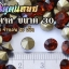 เพชรตูดแหลม สีน้ำตาลเข้ม ซองเล็ก เลือกขนาดด้านในครับ thumbnail 6