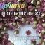 เพชรตูดแหลม สีชมพูอ่อน ซองใหญ่ เลือกขนาดด้านในครับ thumbnail 2