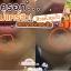 Baby Carrot Cream เบบี้แครอทครีม thumbnail 13
