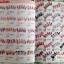 หนังสือลายเล็บ BK-04 รวมลายเล็บหลากหลายแบบ thumbnail 17