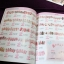 หนังสือลายเล็บ BK-09 รวมลายเล็บแบบต่างๆ thumbnail 22