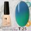 สีเจลเปลี่ยนสีตามอุณหภูมิ I'M Temperature Change Color Gel Nail Polish thumbnail 25