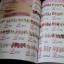 หนังสือลายเล็บ BK-09 รวมลายเล็บแบบต่างๆ thumbnail 21