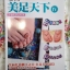 หนังสือลายเล็บ BK-06 ลายเล็บเท้า หลากหลายแบบ thumbnail 1