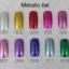 สีเจลเมททาลิค Metallic Gel Che Gel thumbnail 12
