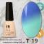 สีเจลเปลี่ยนสีตามอุณหภูมิ I'M Temperature Change Color Gel Nail Polish thumbnail 19