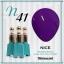 สีเจลทาเล็บ NICE สีสวยขวดสวย ยกเซ็ต 81 สี แถมอัลบั้มฟรี 1เล่มใหญ่ thumbnail 48