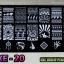 เพลทปั๊มลายเล็บ รหัส QXE ทรงสีเหลี่ยมผืนผ้า thumbnail 14