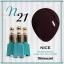 สีเจลทาเล็บ NICE สีสวยขวดสวย ยกเซ็ต 81 สี แถมอัลบั้มฟรี 1เล่มใหญ่ thumbnail 28