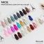 สีเจลทาเล็บ NICE สีสวยขวดสวย ยกเซ็ต 81 สี แถมอัลบั้มฟรี 1เล่มใหญ่ thumbnail 6