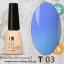 สีเจลเปลี่ยนสีตามอุณหภูมิ I'M Temperature Change Color Gel Nail Polish thumbnail 3