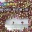 เพชรตูดแหลม สีชมพูอ่อน ซองเล็ก เลือกขนาดด้านในครับ thumbnail 6