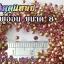 เพชรตูดแหลม สีชมพูอ่อน ซองใหญ่ เลือกขนาดด้านในครับ thumbnail 6