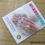 หนังสือลายเล็บ BK-11 รวมลายเล็บมือ และเล็บเท้า thumbnail 1