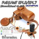 เคสกล้อง Full Case Olympus EPL8 EPL7 รุ่นเปิดแบตได้ เลนส์ยาว 40-150 สีน้ำตาลอ่อน