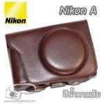 เคสกล้องหนัง Nikon A สีน้ำตาลเข้ม