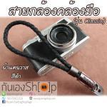 สายคล้องมือกล้อง รุ่น Classic ผ้าแคนวาส สีดำ