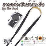สายคล้องกล้องยีนส์เส้นเล็ก รุ่น Slim Jean สีดำ