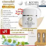 k2cara cc cream plus แถมฟรี เซรั่ม stam xii จากนิวซีแลนด์