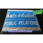 ปลอกแขนทีมประชาสัมพันธ์-PUBLIC RELATIONS