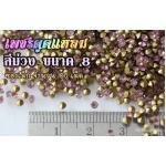 เพชรตูดแหลม สีม่วง ขนาด 8 ซองเล็ก จำนวน 100 เม็ด