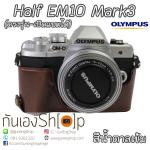 Half Case EM10 Mark 3 ฮาฟเคสกล้องหนัง EM10 Mark III Olympus รุ่นเปิดแบตได้ สีน้ำตาลเข้ม