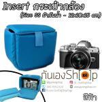 Camera Case Insert ตัวกันกระแทกด้านในกระเป๋ากล้อง Mirrorless รุ่นผ้ากันน้ำ (Size SS) สีฟ้า
