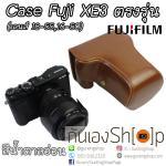 เคสกล้องหนัง Fuji XE3 Case Fujifilm XE3 ตรงรุ่น สำหรับเลนส์ 16-50 / 18-55 สีน้ำตาลอ่อน
