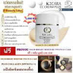 k2CARA CC CREAM PLUS แถมฟรี PROYOU colid BRIGHT MOISTURE TWO WAY CAKE