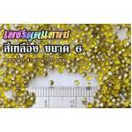 เพชรตูดแหลม สีเหลือง ขนาด 6 ซองเล็ก จำนวน 100 เม็ด