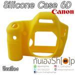 เคสซิลิโคนยาง 6D Silicone case canon 6D สีเหลือง