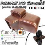 Full&Half Case Fuji XE3 ตรงรุ่น เปิดแบตได้ เลนส์ยาว 16-50/18-55 mm สีน้ำตาลเข้ม