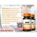 Happinex (แฮปไพเน็ก) ผลิตภัณฑ์เสริมอาหารจากสมุนไพรธรรมชาติ ช่วยลดอาการซึมเศร้า 1 กป.