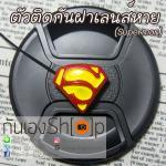 ตัวติดกันฝาเลนส์หายลายการ์ตูน - Superman