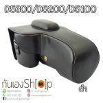 เคสกล้อง Nikon D5300 D5200 D5100 D5000 สีดำ (Pre Order)