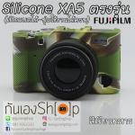 เคสซิลิโคนยาง Fuji XA5 Silicone Case XA5 ตรงรุ่น ใช้งานได้ครบทุกปุ่ม สีเขียวทหาร