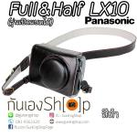 Full Case Panasonic LX10 รุ่นเปิดแบตได้ สีดำ