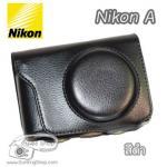 เคสกล้องหนัง Nikon A สีดำ