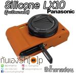 เคสซิลิโคนยาง LX10 Panasonic LX10 Silicone Case รุ่นเปิดแบตได้ สีน้ำตาลอ่อน