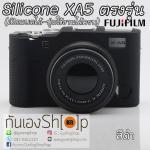 เคสซิลิโคนยาง Fuji XA5 Silicone Case XA5 ตรงรุ่น ใช้งานได้ครบทุกปุ่ม สีดำ