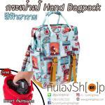 กระเป๋าเป้ใส่ กล้อง / notebook รุ่น Hand Backpack ฮาวายฟ้า