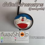 ตัวติดกันฝาเลนส์หายลายการ์ตูน - Doraemon