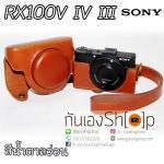 เคสกล้อง Case Sony RX100 RX100M2 RX100II RX100III สีน้ำตาลอ่อน