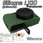 เคสซิลิโคนยาง LX10 Panasonic LX10 Silicone Case รุ่นเปิดแบตได้ สีเขียวทหาร
