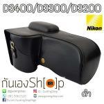 เคสกล้องหนัง Case Nikon D3400 D3300 D3200 สีดำ