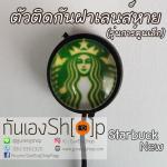 ตัวติดกันฝาเลนส์หายลายการ์ตูน - Starbuck New